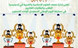 الفائزون في مسابقة اليوم الوطني 91